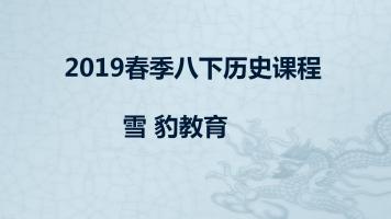 2019春季八下历史课程【雪豹教育】