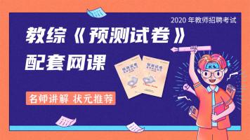 2020年教师考编《教育综合预测试卷》配套网课【明尚教育】