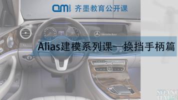 Alias系列课程-汽车换挡手柄篇