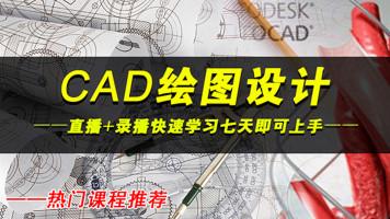 10天学会CAD工程制图