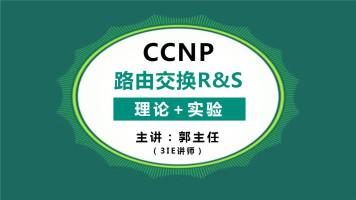 郭主任带你学—CCNP-RS 思科网络工程师精讲