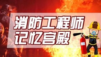 消防工程师记忆宫殿-纲领篇