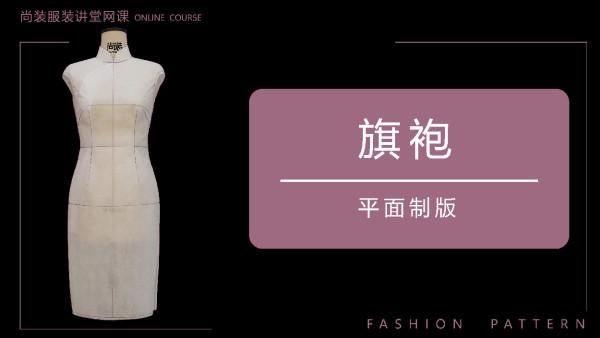 旗袍制版 |服装制版 |尚装服装制版培训