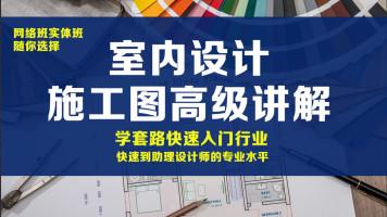 2020施工图项目/量房/施工图流程/工艺材料应用/预算