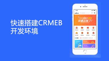 PHPStudy搭建CRMEB3开发环境