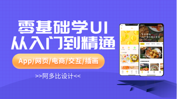 UI设计从入门到就业全套课程,平面设计/网页设计/移动端设计等。