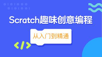 Scratch少儿趣味创意编程从入门到精通 初识Scratch