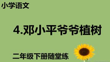 二下语文随堂练--4、邓小平爷爷植树