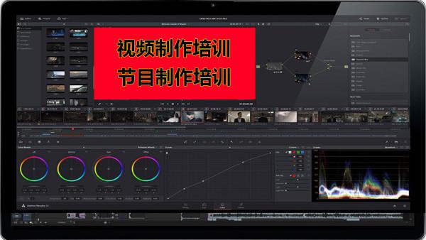 视频剪辑影视后期/原创视频制作培训/视频营销培训/节目制作培训