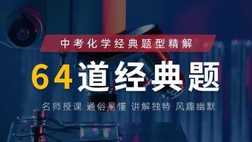 中考化学 64 道经典题专题讲解