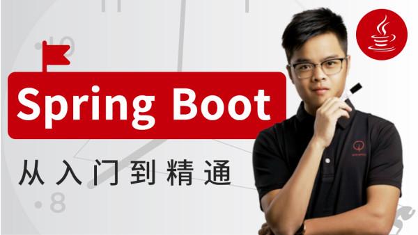 Spring Boot从入门到精通【咕泡学院】