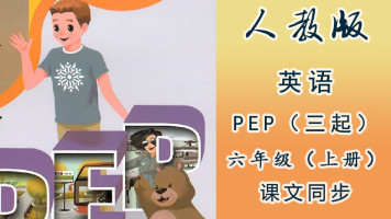 人教版PEP小学英语六年级(上册)同步课堂