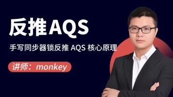 手写同步器锁反推AQS核心原理【图灵学院】
