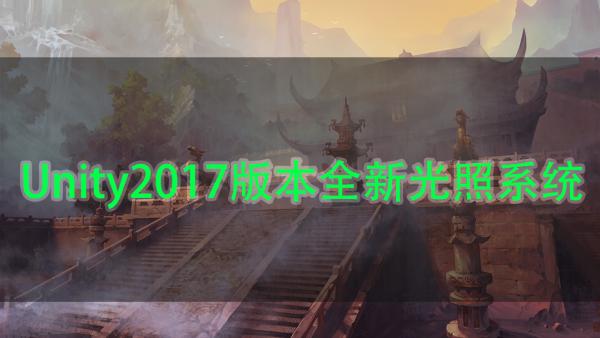 Unity2017版本全新光照系统