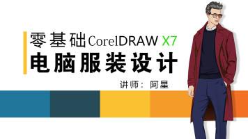 零基础电脑设计/CorelDRAW X7服装电脑设计/服装设计教程/