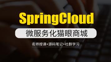 Spring Cloud微服务化猫眼商城