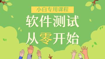 软件测试零基础转行精品课【凡猫学院】