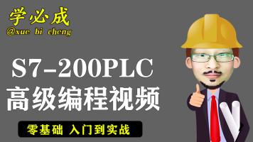 西门子S7-200PLC编程软件培训课件案例物联网实操步进视频教程