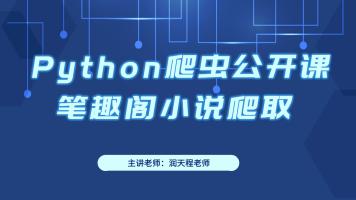 Python爬虫公开课之笔趣阁小说爬取