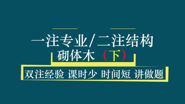 6砌体木(下8讲)(一注专业二注结构)[水牛学堂]2020高清版