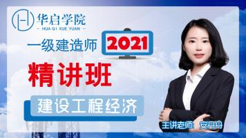 华启学院2021年一级建造师-工程经济精讲课