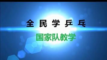 《国家队教学》乒乓球教学视频教程