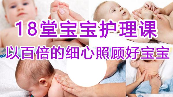 18堂宝宝护理课程:新手妈妈必备的育儿技能,婴儿护理课程!