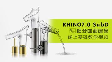 云尚教育 Rhino 7.0 SubD 细分曲面 · 精品课程