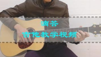 《滴答》吉他弹唱教学