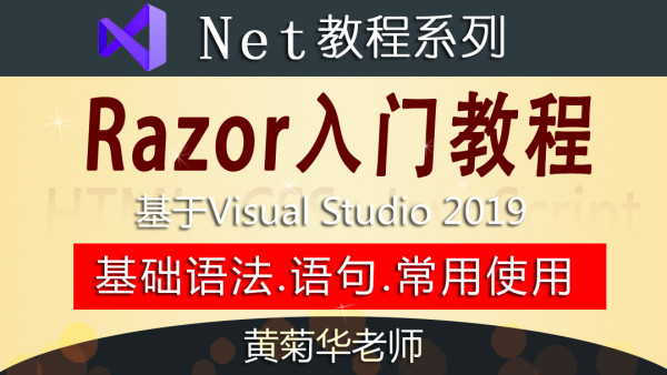 Razor教程 新手入门教程 NET网站开发系列(基于vs2019下c#)