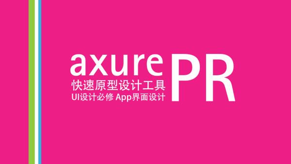Axure教程UI必备App界面设计-Axure视频 产品经理 交互设计