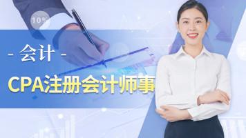 注册会计师CPA零基础入门【会计】