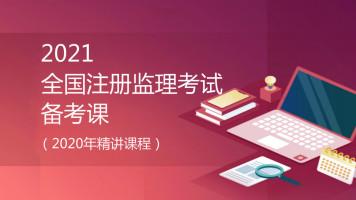 2021全国监理执业资格考试备考课(土建)