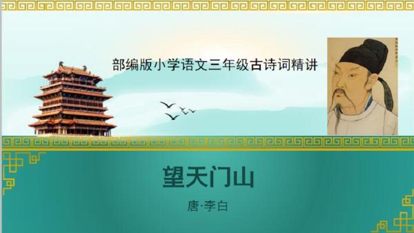 部编版小学语文三年级古诗词精讲《望天门山》