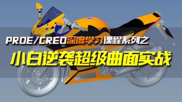 PROE/CREO超级曲面研修VIP班,小白逆袭成功变大神【艾菲网校】