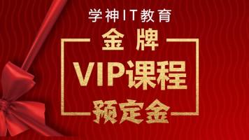 2000元-学神VIP通用课程预定金(不包含实际教学内容)