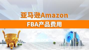 亚马逊Amazon FBA 产品成本及费用详解