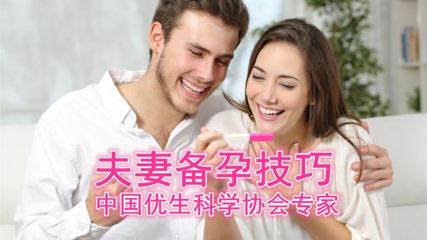 科学备孕指南备孕知识技巧中国优生科学协会专家主讲