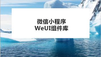 小程序WeUI组件库