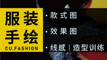 服装画手绘教程 | 尚装服装设计培训