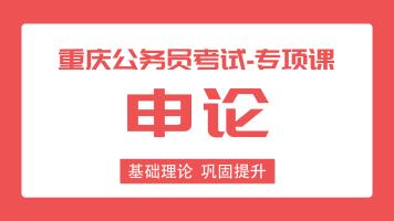 重庆公务员《申论》16课时 专项理论课程