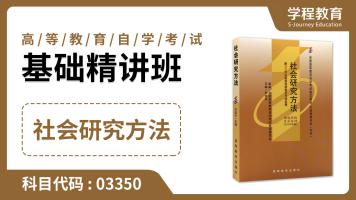 自考03350社会研究方法  基础精讲班【学程教育】