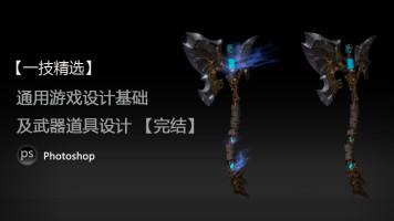 Photoshop【一技精选】通用游戏设计基础及武器道具设计【完结】