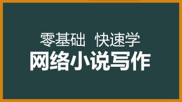 网络小说网文写作培训速成课