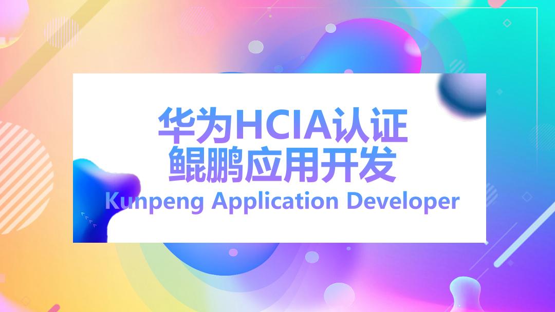 华为HCIA认证-鲲鹏应用开发(Kunpeng Application Developer )