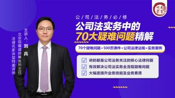 听刘兵讲公司法 | 实务中70大疑难问题精解