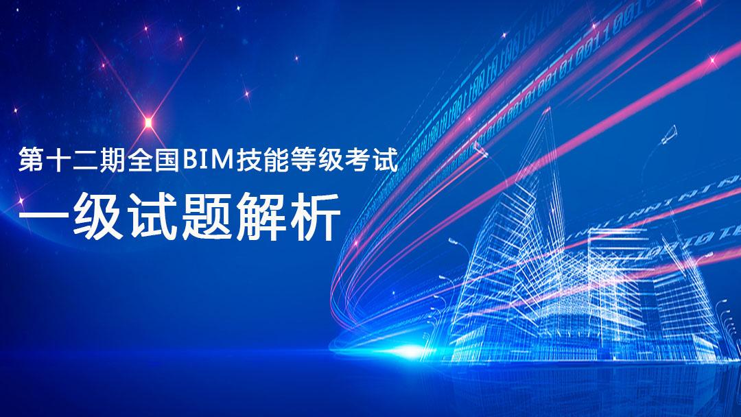 全国BIM技能等级考试第十二期一级试题解析
