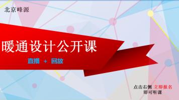 【北京峰源】暖通设计公开课