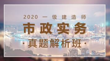 2020【红蟋蟀】一级建造师市政实务真题解析