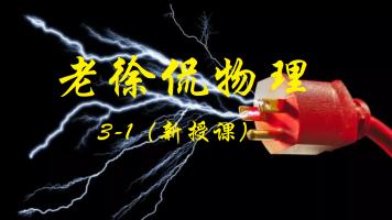 老徐侃物理 3-1新授课(全)